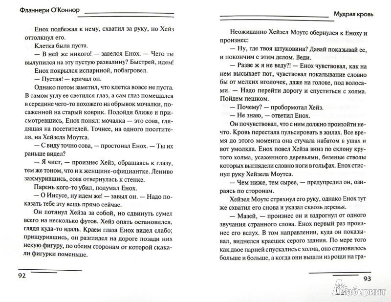 Иллюстрация 1 из 23 для Мудрая кровь - Фланнери О`Коннор | Лабиринт - книги. Источник: Лабиринт