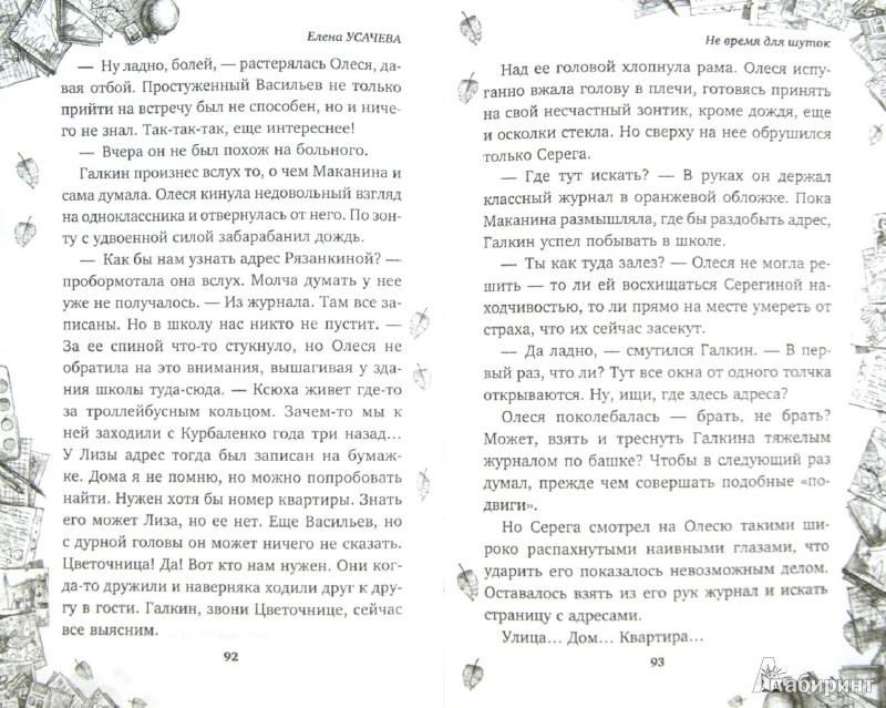 Иллюстрация 1 из 7 для Не время для шуток - Елена Усачева | Лабиринт - книги. Источник: Лабиринт