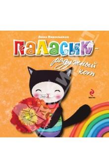 Паласик - радужный кот (для детей от 2-х лет)