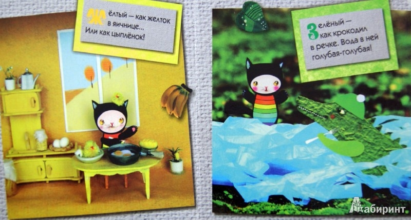 Иллюстрация 1 из 8 для Паласик - радужный кот (для детей от 2-х лет) - Анна Никольская   Лабиринт - книги. Источник: Лабиринт