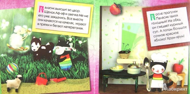 Иллюстрация 1 из 2 для День Паласика (для детей от 2-х лет) - Анна Никольская   Лабиринт - книги. Источник: Лабиринт