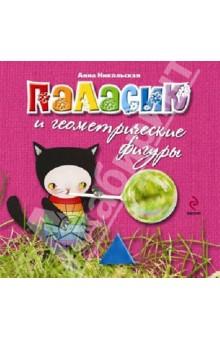 Паласик и геометрические фигуры (для детей от 2-х лет)