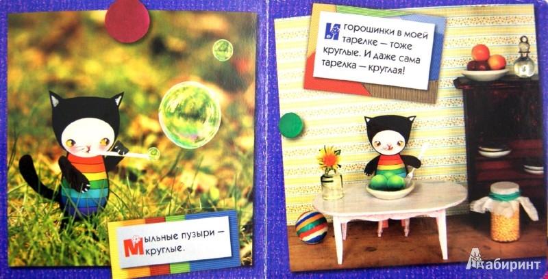 Иллюстрация 1 из 11 для Паласик и геометрические фигуры (для детей от 2-х лет) - Анна Никольская   Лабиринт - книги. Источник: Лабиринт