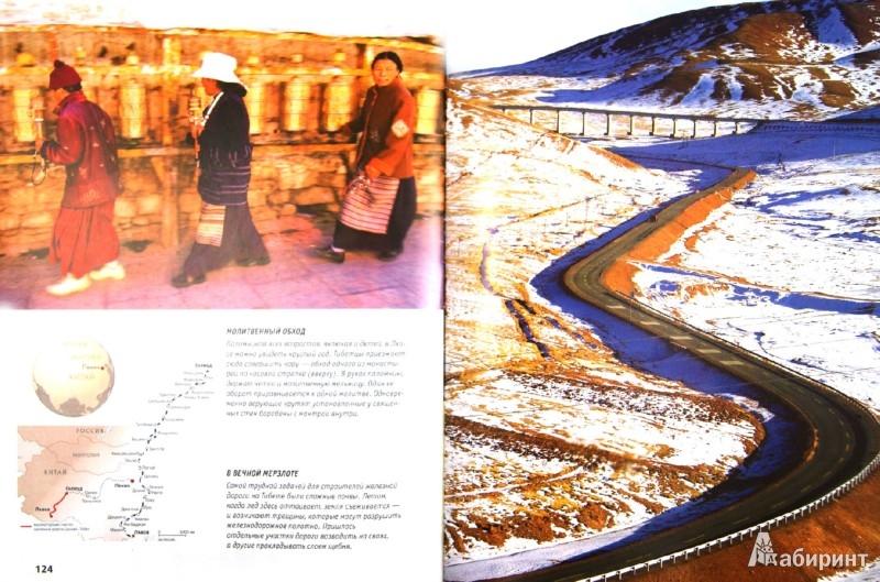 Иллюстрация 1 из 25 для 17 самых красивых мест мира | Лабиринт - книги. Источник: Лабиринт