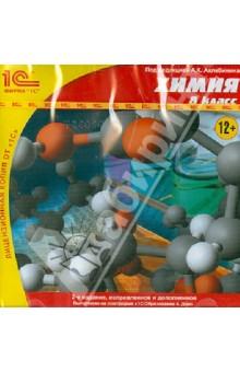 Химия. 8 класс (CD)Химия (7-9 классы)<br>Учебные материалы образовательного комплекса (далее - ОК) 1С:Школа. Химия, 8 кл. включают основы химии (понятия химический элемент, химическое вещество, химическая реакция), фактический материал (свойства кислорода, водорода, галогенов и щелочных металлов), а также необходимый теоретический материал (строение атома, химическая связь, периодическая система химических элементов Д.И. Менделеева и др.). Образовательный комплекс содержит более 1800 мультимедийных объектов, которые в сочетании с интуитивно понятным пользовательским интерфейсом и хорошо структурированным теоретическим материалом позволят ученикам в увлекательной форме познакомиться со сложным миром химии. Богатый фактический и иллюстративный материал дает учащимся возможность не только овладеть базовыми знаниями, но и расширить кругозор в области строения атома и свойств химических элементов. Учителям химии данный ОК окажет неоценимую помощь на стадии создания методической разработки уроков - в создании обучающей среды, интересной для учащихся, которые смогут максимально эффективно использовать время как на занятиях, так и в процессе самостоятельной работы.<br>Содержание курсов:<br>Глава 1. Предмет химии<br>Глава 2. Химический элемент<br>Глава 3. Количественные соотношения в химии<br>Глава 4. Кислород<br>Глава 5. Газообразное состояние вещества<br>Глава 6. Водород<br>Глава 7. Вода. Водные растворы<br>Глава 8. Классы неорганических соединений<br>Глава 9. Типы химических реакций<br>Глава 10. Строение атомов<br>Глава 11. Периодический закон Д.И. Менделеева<br>Глава 12. Галогены<br>Глава 13. Щелочные металлы<br>Галерея:<br>Электронные ресурсы собраны, помимо параграфов, также и в Галерее - по типам объектов. Материалы расположены в алфавитном порядке, что облегчает поиск нужного объекта по его названию. В составе ОК:<br>Видеофрагменты - 99 озвученных видеороликов;<br>Фотографии - 255 фотоснимков с поясняющим текстом;<br>Таблицы - 24 интерактивные и статичные таблицы;<br
