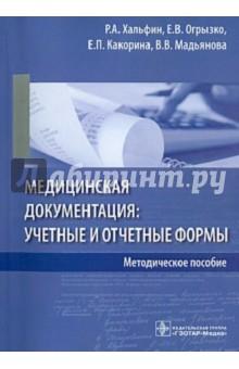 Медицинская документация. Учетные и отчетные формы. Методическое пособие