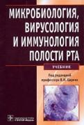 Царев, Давыдова, Николаева: Микробиология, вирусология и иммунология полости рта. Учебник