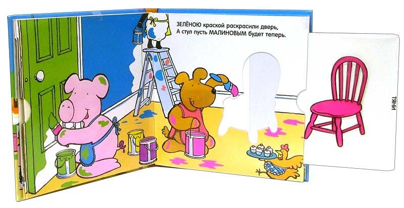 Иллюстрация 1 из 11 для Разноцветное новоселье. Волшебные картинки - Алла Сорокина | Лабиринт - книги. Источник: Лабиринт