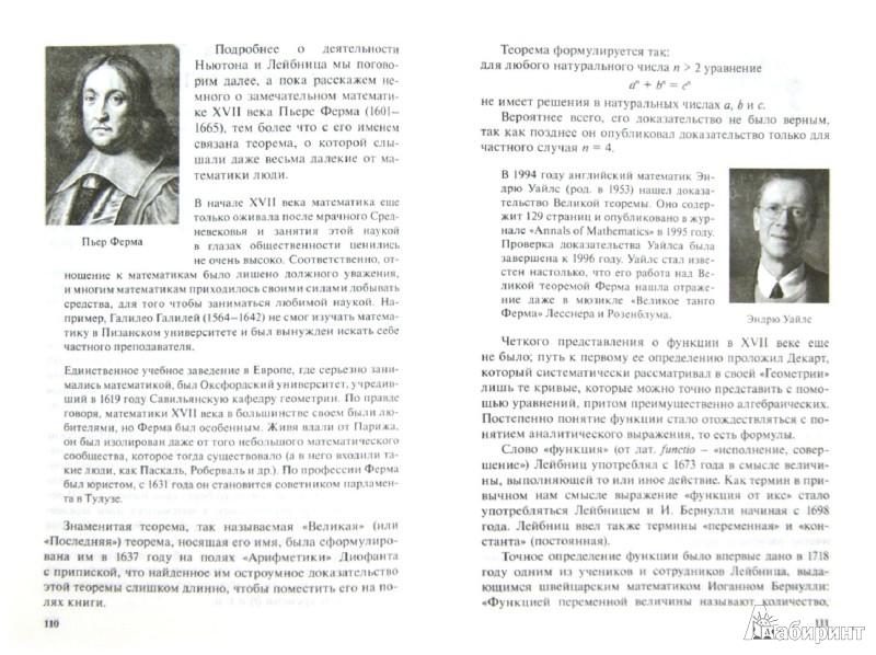 Иллюстрация 1 из 16 для Удивительная история математики - Владимир Кессельман | Лабиринт - книги. Источник: Лабиринт