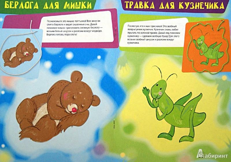 Иллюстрация 1 из 5 для Домики из шнурков. Конструирование. (Для детей от 2 лет) - Елена Янушко | Лабиринт - книги. Источник: Лабиринт