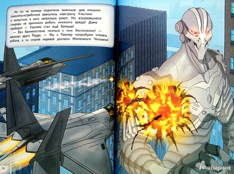 Иллюстрация 1 из 2 для История супергероя. Большая книга приключений | Лабиринт - книги. Источник: Лабиринт