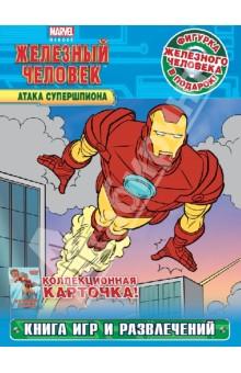 Железный человек. Атака Супершпиона. Книга игр и развлечений