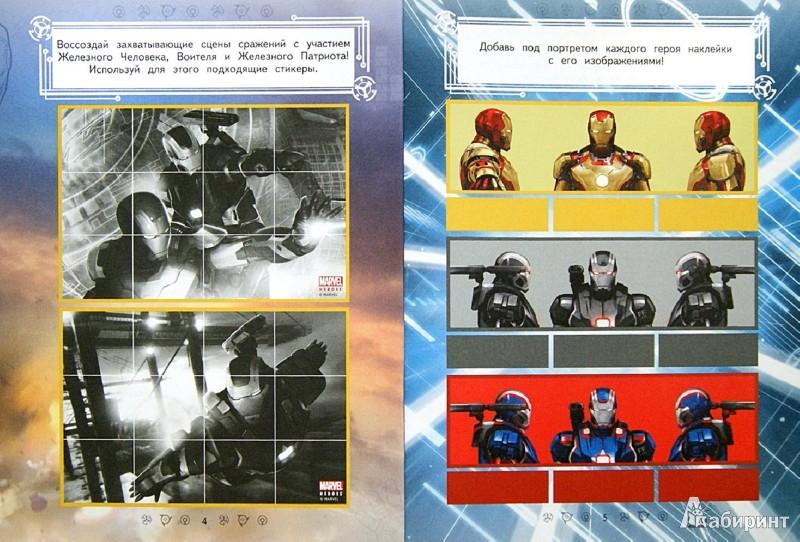 Иллюстрация 1 из 2 для Вперёд, к победе! Книга игр и развлечений | Лабиринт - книги. Источник: Лабиринт