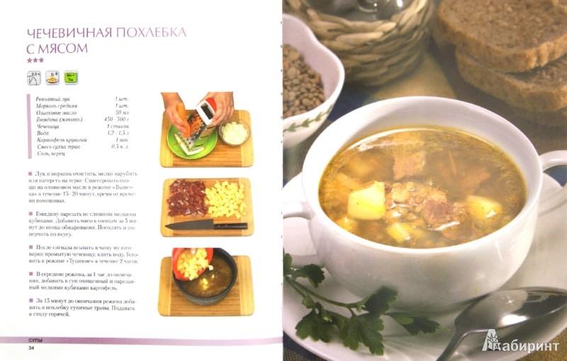 Иллюстрация 1 из 26 для Мультиварка. Здоровое питание | Лабиринт - книги. Источник: Лабиринт