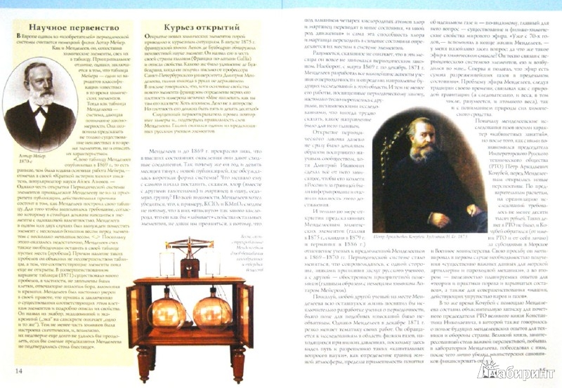 Иллюстрация 1 из 34 для Дмитрий Менделеев. Автор великого закона - Дмитриев, Никитин | Лабиринт - книги. Источник: Лабиринт