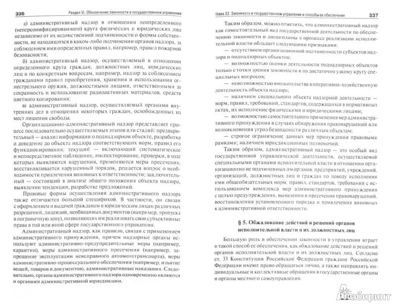 Иллюстрация 1 из 10 для Административное право Российской Федерации. Учебник для бакалавров - Попов, Мигачев | Лабиринт - книги. Источник: Лабиринт