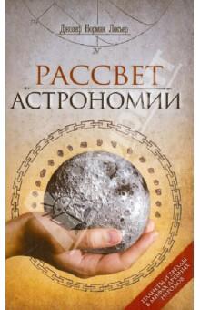 Рассвет астрономии. Планеты и звезды в мифах древних народов