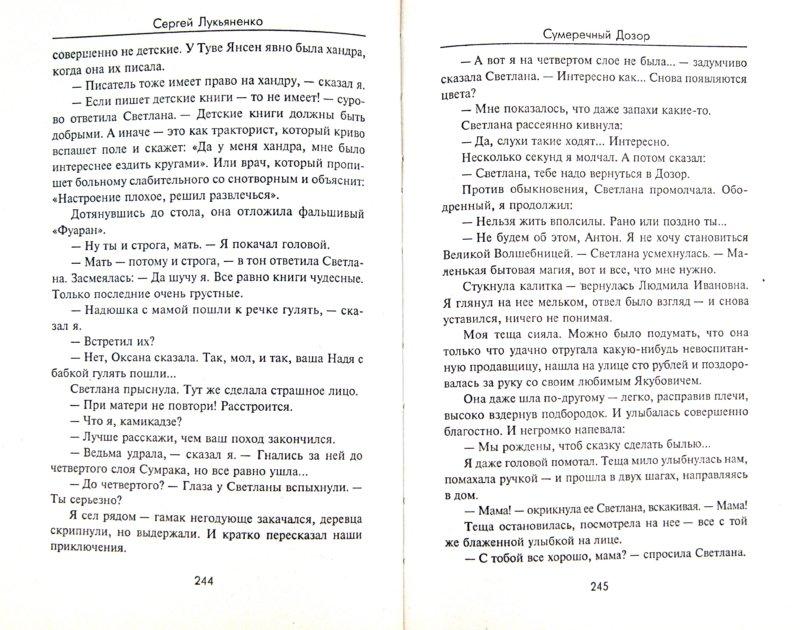 Иллюстрация 1 из 12 для Сумеречный дозор - Сергей Лукьяненко | Лабиринт - книги. Источник: Лабиринт