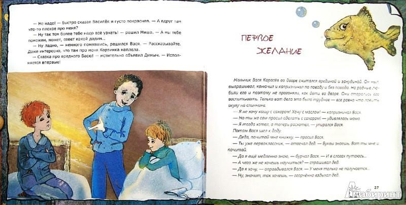 Иллюстрация 1 из 26 для Корзинка, полная любви. Сказки ребятишкам для радости - Ирина Семина   Лабиринт - книги. Источник: Лабиринт