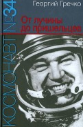 Георгий Гречко: Космонавт № 34. От лучины до пришельцев