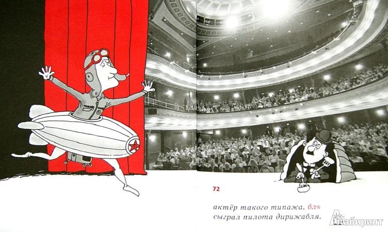 Иллюстрация 1 из 4 для Стихи про дирижабли - Леонид Тюхтяев   Лабиринт - книги. Источник: Лабиринт