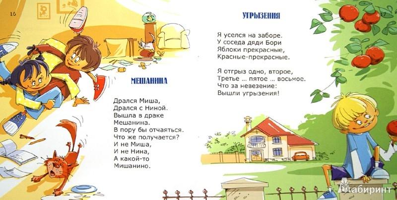 Иллюстрация 1 из 10 для Клуб развешанных ушей - Лукашева Анна Владимировна (поэтесса) | Лабиринт - книги. Источник: Лабиринт