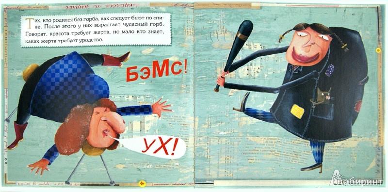Иллюстрация 1 из 7 для Чем занимаются ведьмы, когда не пугают детей? - Лямур-Кроше, Домас | Лабиринт - книги. Источник: Лабиринт