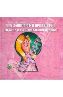 Чем занимаются Принцессы, когда не ждут Прекрасного Принца?Сказки зарубежных писателей<br>Маленькие девочки мечтают стать Принцессами и выйти замуж за Прекрасного Принца. Но это происходит потому, что в сказках от них скрывают всю правду. На самом деле быть Принцессой ужасно утомительно, а порою даже скучно!<br>