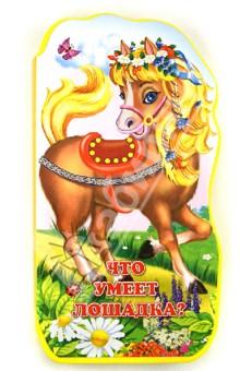Что умеет лошадка?