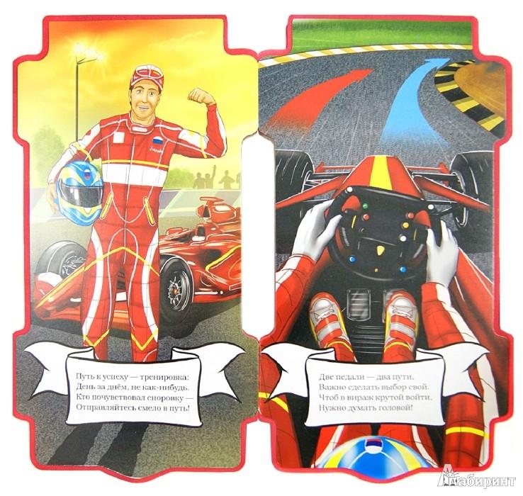 Иллюстрация 1 из 7 для Мечтаю стать гонщиком - Б. Вайнер | Лабиринт - книги. Источник: Лабиринт