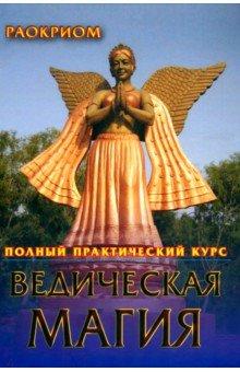 Ведическая магия. Полный практический курсМагия и колдовство<br>Практики, представленные Автором в книге «Ведическая магия» считаются общепризнанными не только на территории России, но и за рубежом. Информация, представленная в этом учебнике раскрывает огромный пласт в изучении эзотерической философии, нетрадиционной медицины,магии и других направлений тайного знания, которые представляют интерес для современного читателя. Особенно, данный учебник будет необходим для специалистов, так как в нем автор рассматривает теоретический и практический подход в применении ритуалов, обрядов и магических технологий. Кроме этого читатель сможет познакомиться с культурным наследием наших предков, которые применяли данные техники испокон веков.<br>Автор желает приятного путешествия в изучении книги, которую по праву можно назвать энциклопедией ритуалов на все случаи жизни.<br>