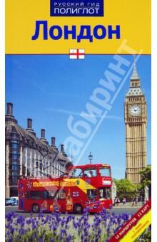 Лондон (RG06111)Путеводители<br>В ПУТЕВОДИТЕЛЕ:<br>Лучшие пешие и автомобильные маршруты<br>Фотографии, планы и карты<br>Подробное описание достопримечательностей<br>Ценовая классификация туристических объектов<br>Полезные адреса и телефоны<br>Краткие сведения об истории, традициях,<br>культуре и современной жизни города<br>