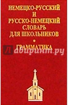 Немецко-русский, русско-немецкий словарь (мини)