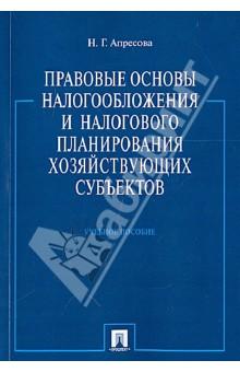 Правовые основы налогообложения и налогового планирования хозяйствующих субъектов