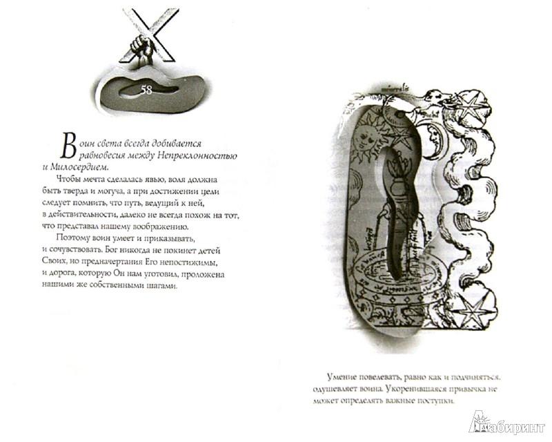 Иллюстрация 1 из 7 для Книга воина света - Пауло Коэльо | Лабиринт - книги. Источник: Лабиринт