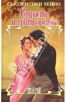 Страсть и притворствоИсторический сентиментальный роман<br>Пенелопа Растмур мечтает об одном: стать археологом и отправиться в Египет. Но вот беда, властный старший брат видит ее прежде всего добродетельной супругой, матерью и, конечно, настоящей леди. Тогда Пенелопа пускается на хитрость и обручается с самым беспутным повесой лондонского света лордом Гаррисом Честертоном. Идея проста: озадаченный брат должен предоставить ей свободу. Сама того не желая, Пенелопа делает первый шаг на пути к жизни, полной неистовых страстей и увлекательных приключений. Ведь жених не просто втайне влюблен в нее до безумия, но еще и умудрился обзавестись опасными врагами…<br>