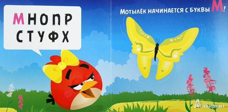 Иллюстрация 1 из 6 для Angry Birds. Буквы | Лабиринт - книги. Источник: Лабиринт