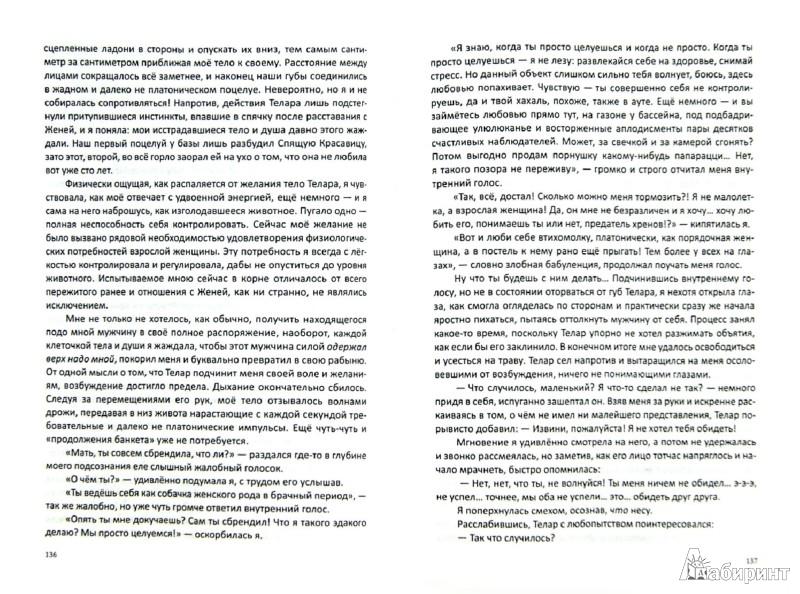 Иллюстрация 1 из 14 для Чудесный переплет. Часть 2 - О. Малиновская | Лабиринт - книги. Источник: Лабиринт