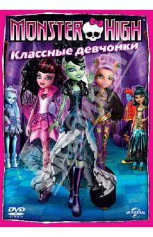 Monster High: Классные девчонки (DVD)