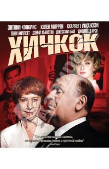 Хичкок (Blu-Ray)