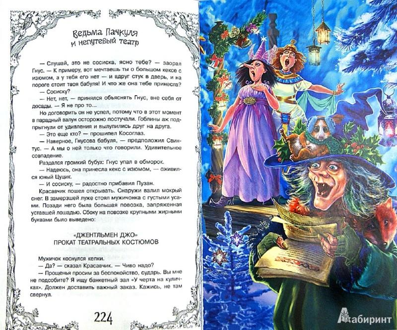 Иллюстрация 1 из 18 для И снова Пачкуля! Большая книга приключений Непутевого леса - Кай Умански | Лабиринт - книги. Источник: Лабиринт