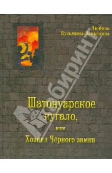 Шатонуарское пугало, или Хозяин Чёрного замка