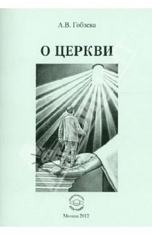 О церквиОбщие вопросы православия<br>Вашему вниманию предлагается произведение О церкви Гобзевой Анны Вячеславовны.<br>