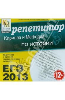 ЕГЭ 2013. Репетитор Кирилла и Мефодия по истории (CD)