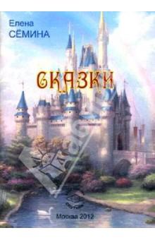 СказкиСказки отечественных писателей<br>В книгу вошли сказки русской писательницы Елены Сёминой.<br>