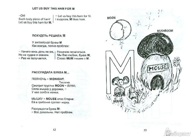 Иллюстрация 1 из 16 для Давай дружить с английским. Алфавит, инсценировки, сказки, игры, загадки в стихах - Марина Мудрук | Лабиринт - книги. Источник: Лабиринт