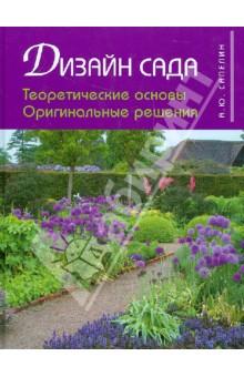 Дизайн сада. Теоретические основы и оригинальные решения