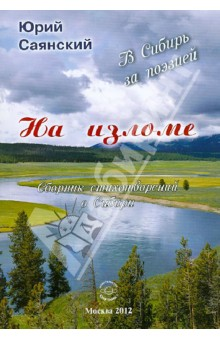 На изломе. В Сибирь за поэзией. Сборник стихотворений о Сибири