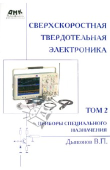 Сверхскоростная твердотельная электроника. Том 2. Приборы специального назначенияРадиоэлектроника. Связь<br>Во 2-ом томе описаны сверхскоростные и сверхширокополосные анализаторы спектра (в том числе цифровые, реального времени и с СВЧ в десятки-сотни ГГц), сигналов (в том числе логических), цепей и последовательных шин. Описана интеграция приборов с системами компьютерной математики. Впервые описаны монолитные микросхемы субнано- и пикосекундного диапазона времен с рабочими частотами до 100 ГГц и техника контроля и тестирования сверхскоростных радиотехнических, электронных и электрофизических устройств. Описана работа с анализаторами спектра с трекинг-генератором. Рассмотрены устройства специального назначения: модуляторы лазерных диодов и светоизлучающих решеток, модули управления электронно-оптическими ячейками, многодоменные осциллографы смешанных сигналов, импульсные и оптические рефлектометры, анализаторы оптического спектра, подпочвенные радары, устройства сверхмощной импульсной электроники и энергетики.<br>