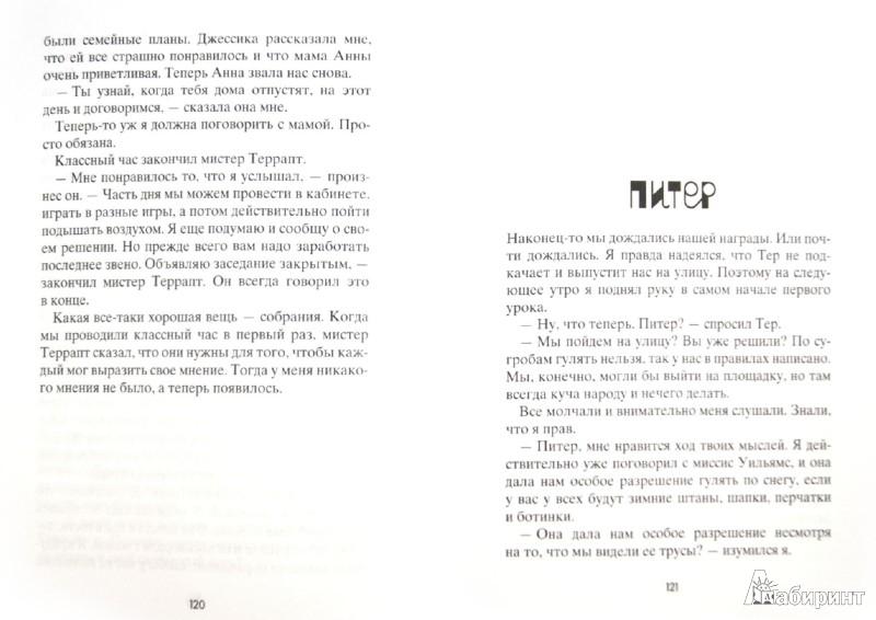 Иллюстрация 1 из 19 для Все из-за мистера Террапта - Роб Буйе   Лабиринт - книги. Источник: Лабиринт